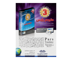 English to Persian Translation Software